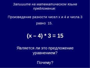 Запишите на математическом языке предложение: Произведение разности чисел х