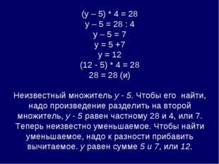 (у – 5) * 4 = 28 у – 5 = 28 : 4 у – 5 = 7 у = 5 +7 у = 12 (12 - 5) * 4 = 28