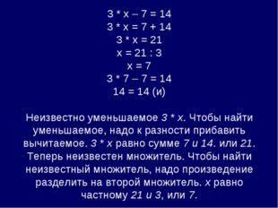 3 * х – 7 = 14 3 * х = 7 + 14 3 * х = 21 х = 21 : 3 х = 7 3 * 7 – 7 = 14 14