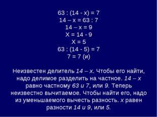 63 : (14 - х) = 7 14 – х = 63 : 7 14 – х = 9 Х = 14 - 9 Х = 5 63 : (14 - 5)