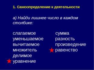1. Самоопределение к деятельности а) Найди лишнее число в каждом столбике: с