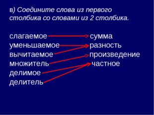 в) Соедините слова из первого столбика со словами из 2 столбика. слагаемое су