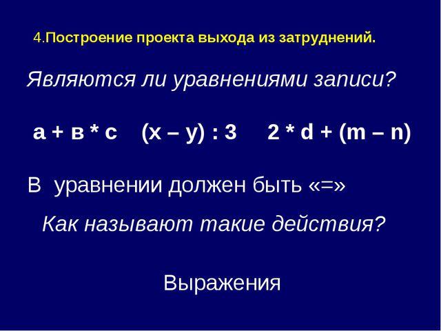 4.Построение проекта выхода из затруднений. Являются ли уравнениями записи?...