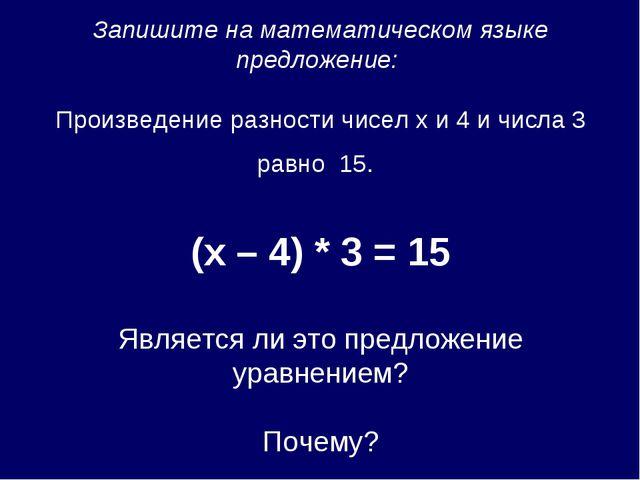 Запишите на математическом языке предложение: Произведение разности чисел х...