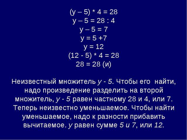 (у – 5) * 4 = 28 у – 5 = 28 : 4 у – 5 = 7 у = 5 +7 у = 12 (12 - 5) * 4 = 28...