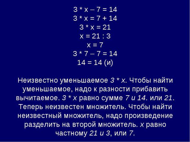3 * х – 7 = 14 3 * х = 7 + 14 3 * х = 21 х = 21 : 3 х = 7 3 * 7 – 7 = 14 14...
