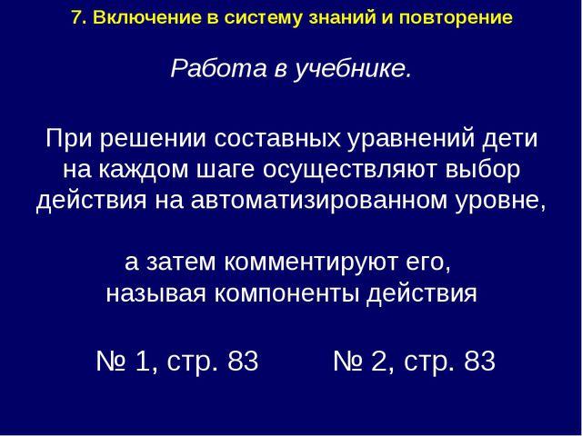 7. Включение в систему знаний и повторение Работа в учебнике. При решении сос...