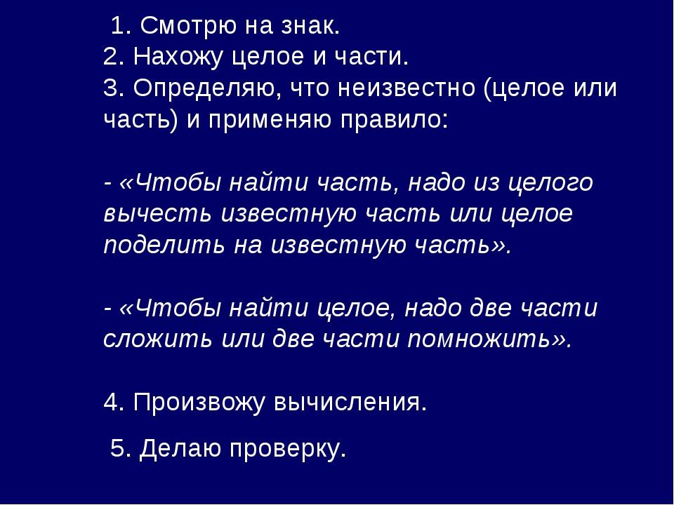 1. Смотрю на знак. 2. Нахожу целое и части. 3. Определяю, что неизвестно (це...
