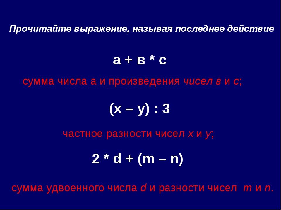 Прочитайте выражение, называя последнее действие а + в * с (х – у) : 3 2 * d...
