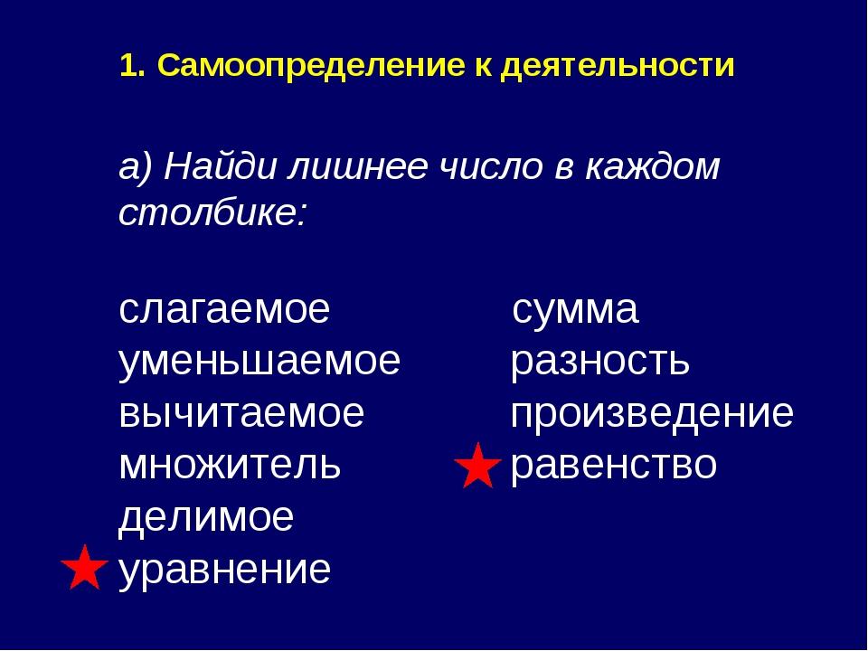 1. Самоопределение к деятельности а) Найди лишнее число в каждом столбике: с...