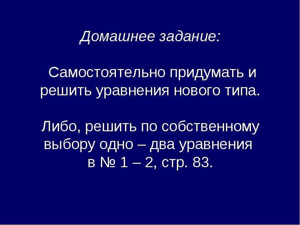 Домашнее задание: Самостоятельно придумать и решить уравнения нового типа. Ли...