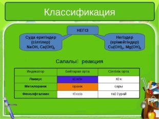 Классификация Сапалық реакция Негіздер (ерімейтіндер) Cu(OH)2, Mg(OH)2 Суда е