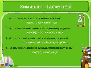 Химиялық қасиеттері негіз + қышқыл = тұз + су ( алмасу р-циясы) NaOH + HCl =