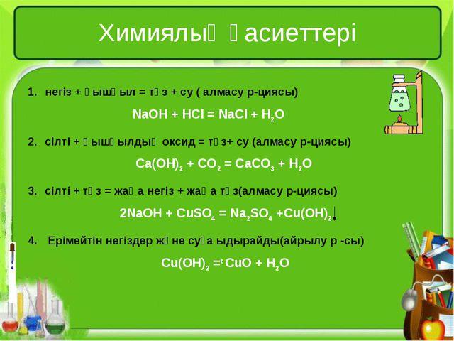 Химиялық қасиеттері негіз + қышқыл = тұз + су ( алмасу р-циясы) NaOH + HCl =...
