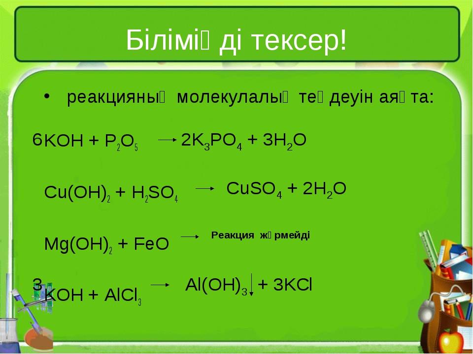 Біліміңді тексер! реакцияның молекулалық теңдеуін аяқта:  KOH + P2O5 Cu(OH)...