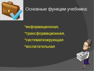 Основные функции учебника: *информационная, *трансформационная, *систематизир