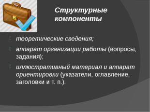 Структурные компоненты теоретические сведения; аппарат организации работы (во