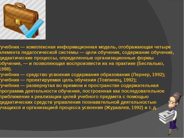 *учебник — комплексная информационная модель, отображающая четыре элемента п...