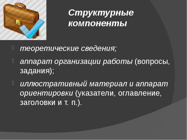 Структурные компоненты теоретические сведения; аппарат организации работы (во...