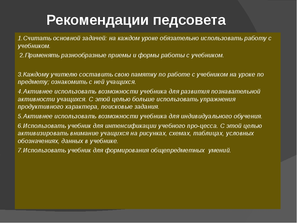 Рекомендации педсовета 1.Считать основной задачей: на каждом уроке обязательн...