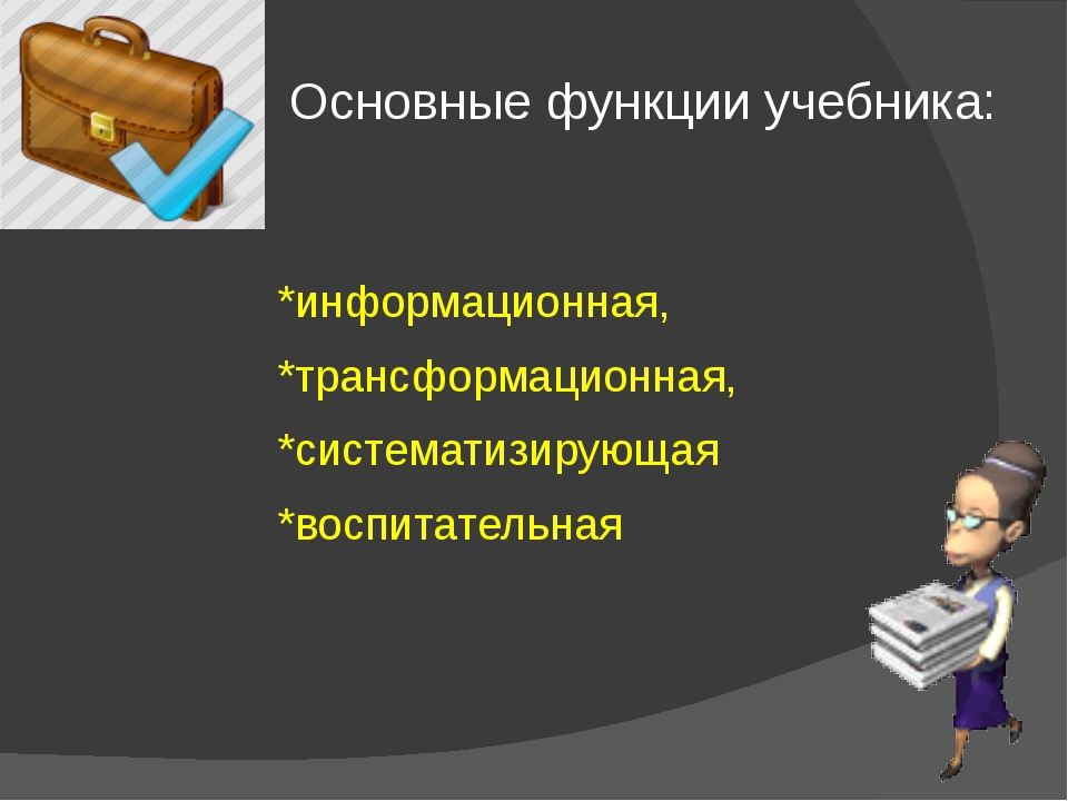 Основные функции учебника: *информационная, *трансформационная, *систематизир...