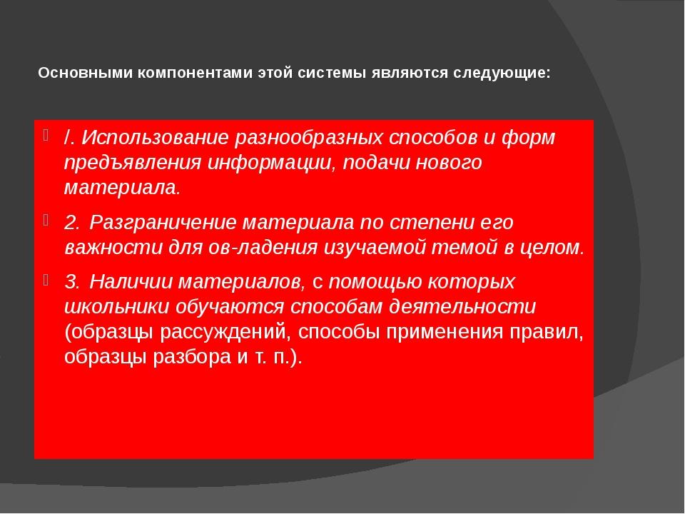 Основными компонентами этой системы являются следующие:  /. Использование ра...