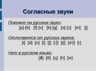 Согласные звуки Похожие на русские звуки: [p]-[b] [f]-[v] [k]-[g] [s]-[z] [m]