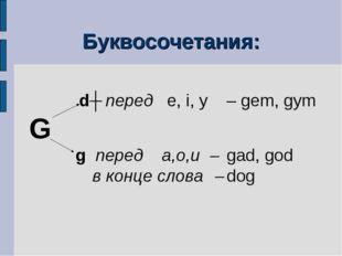 Буквосочетания:  dʒ перед e, i, y – gem, gym G g перед a,o,u–gad,