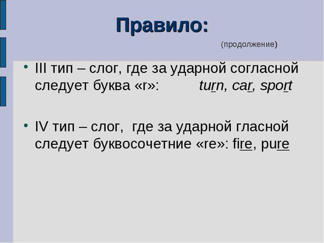 Правило: III тип – слог, где за ударной согласной следует буква «r»: turn, ca...