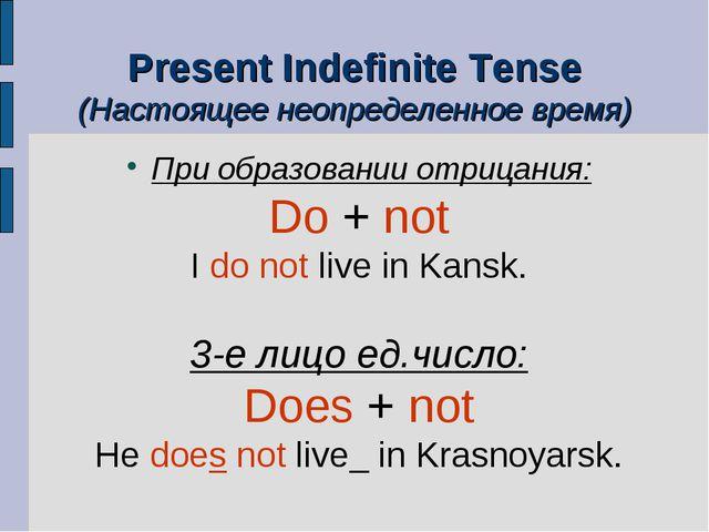 Present Indefinite Tense (Настоящее неопределенное время) При образовании отр...