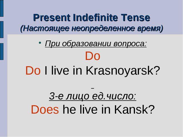 Present Indefinite Tense (Настоящее неопределенное время) При образовании воп...