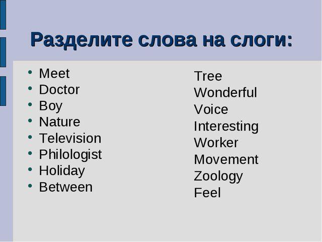 Разделите слова на слоги: Meet Doctor Boy Nature Television Philologi...