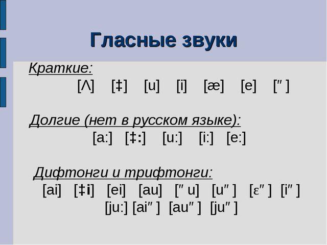 Гласные звуки Краткие: [Λ] [ɔ] [u] [i] [æ] [e] [ə] Долгие (нет в русском язык...