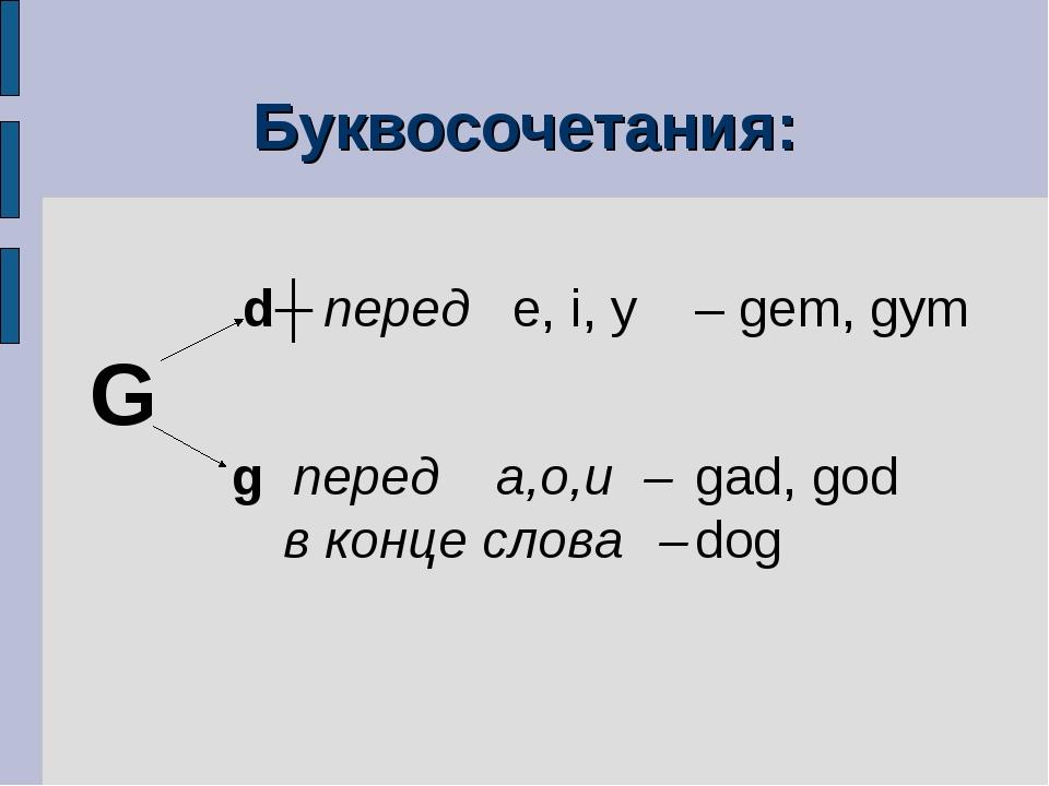 Буквосочетания:  dʒ перед e, i, y – gem, gym G g перед a,o,u–gad,...