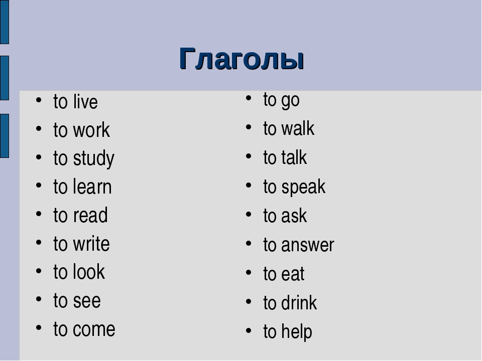 Глаголы to live to work to study to learn to read to write to look to see to...