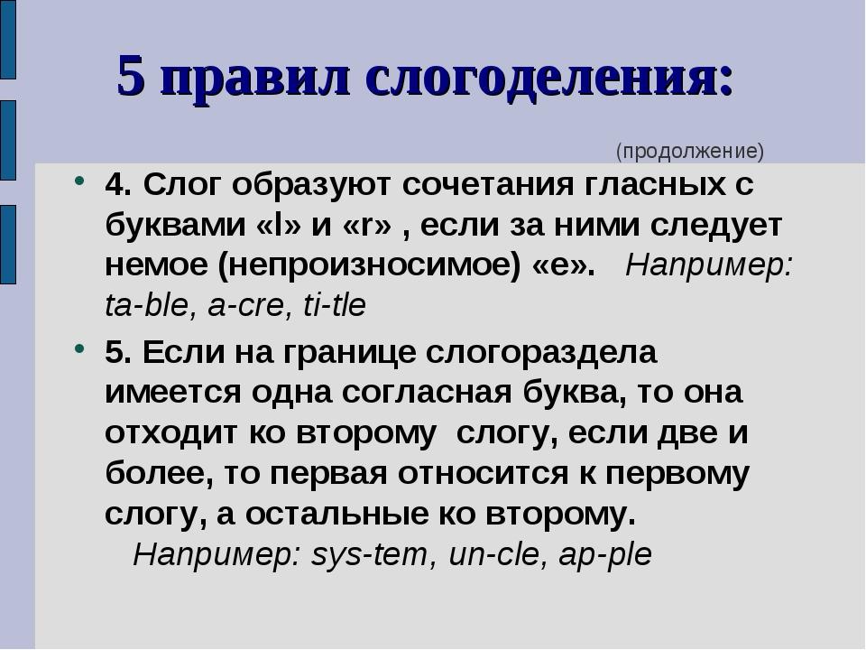 5 правил слогоделения: (продолжение) 4. Слог образуют сочетания гласных с бук...