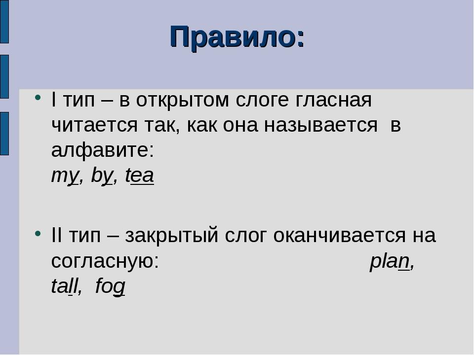 Правило: I тип – в открытом слоге гласная читается так, как она называется в...