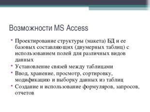 Возможности MS Access Проектирование структуры (макета) БД и ее базовых соста