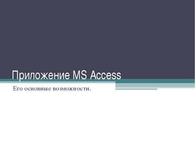 Приложение MS Access Его основные возможности.