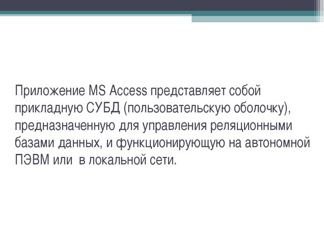 Приложение MS Access представляет собой прикладную СУБД (пользовательскую обо...