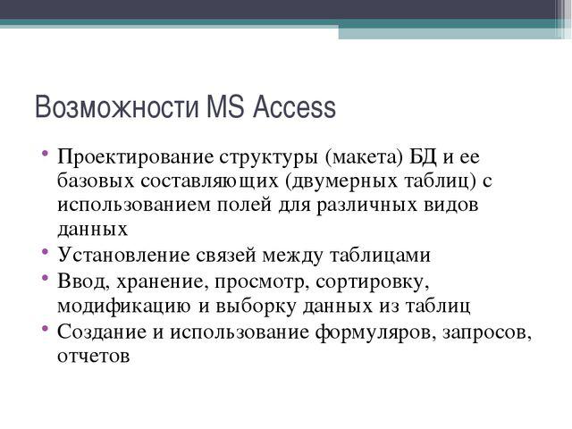 Возможности MS Access Проектирование структуры (макета) БД и ее базовых соста...