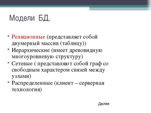 Модели БД. Реляционные (представляет собой двумерный массив (таблицу)) Иерарх...