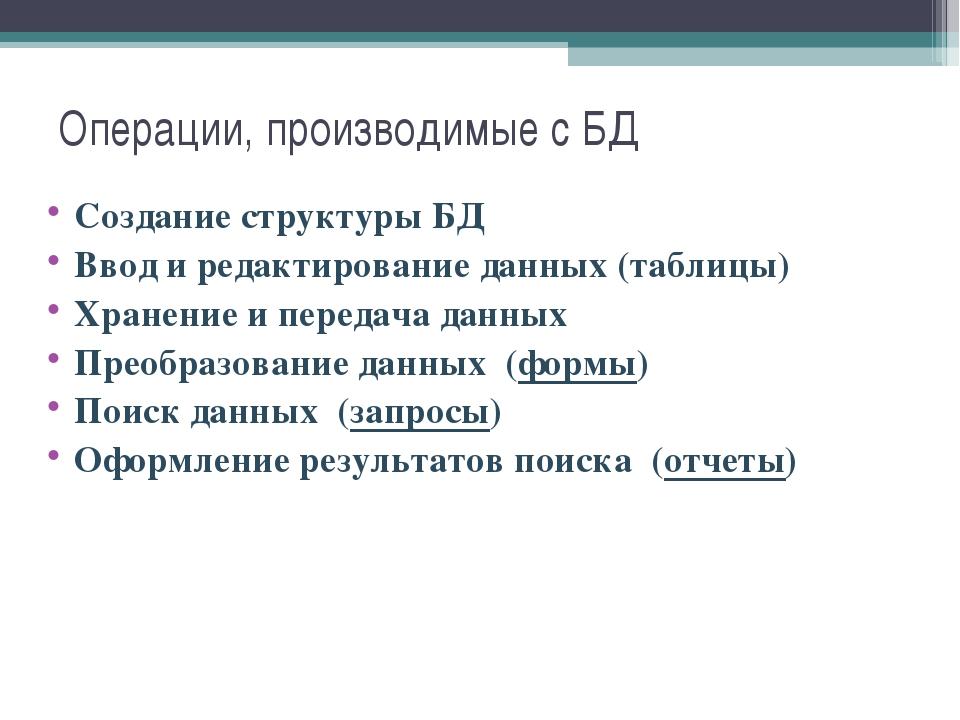 Операции, производимые с БД Создание структуры БД Ввод и редактирование данны...
