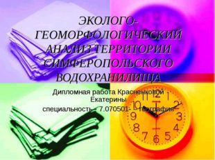 ЭКОЛОГО-ГЕОМОРФОЛОГИЧЕСКИЙ АНАЛИЗ ТЕРРИТОРИИ СИМФЕРОПОЛЬСКОГО ВОДОХРАНИЛИЩА Д