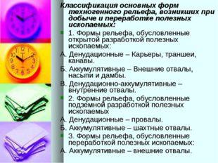Классификация основных форм техногенного рельефа, возникших при добыче и пере