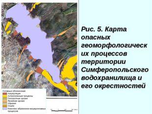 Рис. 5. Карта опасных геоморфологических процессов территории Симферопольског