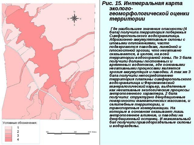Рис. 15. Интегральная карта эколого-геоморфологической оценки территории Где...