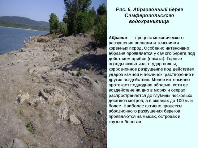 Абразия — процесс механического разрушения волнами и течениями коренных поро...