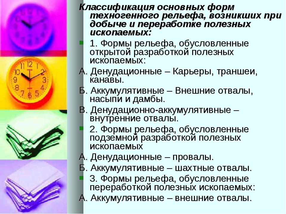Классификация основных форм техногенного рельефа, возникших при добыче и пере...