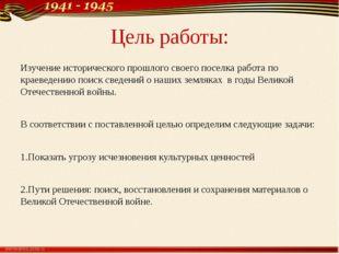 Цель работы: Изучение исторического прошлого своего поселка работа по краевед